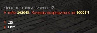 Меню покупки жизней для Deathrun