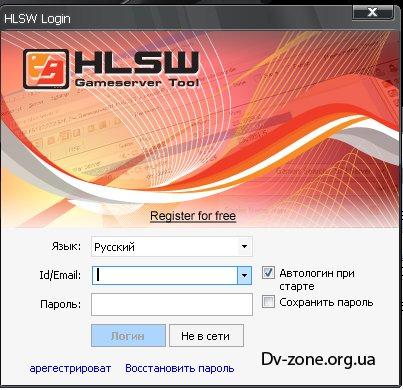 Скачать HLSW 1.4